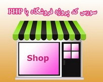 فروشگاه آنلاین با زبان PHP