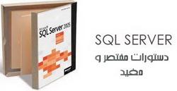 دانلود کتاب الکترونیکی آموزش دستورات مختصر و مفید SQL به زبان فارسی