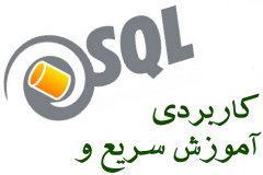 کتاب الکترونیکی آموزش سریع و کاربردی SQL به زبان فارسی .