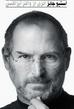 دانلود کتاب زندگینامه استیو جابز Steve Jobs به زبان فارسی
