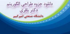 دانلود جزوه دستنویس درس طراحی الگوریتم دانشگاه صنعتی امیر کبیر به زبان فارسی