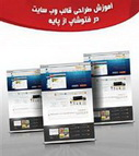 دانلود کتاب آموزش طراحی قالب وب سایت در فتوشاپ از پایه به زبان فارسی