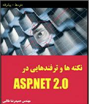 دانلود کتاب نکته های امنیتی در Asp.Net به فارسی