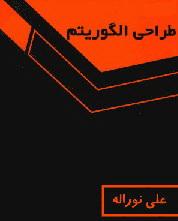 کتاب مقدمه ای بر طراحی و تحلیل الگوریتم ها