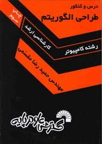 کتاب طراحی الگوریتم نوشته حمید رضا مقسمی