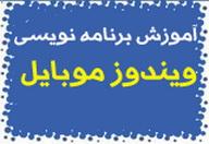 کتاب آشنایی با توسعه نرم افزار برای سیستم عامل ویندوز موبایل به زبان فارسی
