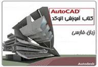 کتاب الکترونیکی آموزش 2010 AutoCAD