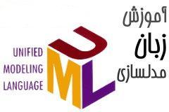 دانلود کتاب الکترونیکی آموزش زبان مدل سازی UML به