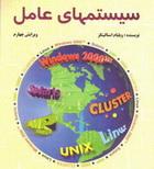 پکیج طلایی آموزش تصویری درس سیستم عامل به زبان فارسی