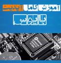 دانلود کتاب آموزش آپدیت بایوس انواع مادربرد به زبان فارسی