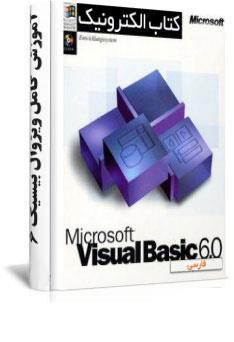 دانلود کتاب آموزش ویژوال بیسیک 6 در n+1 روز