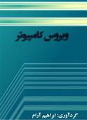 دانلود کتاب آشنایی با ویروس های کامپیوتری به زبان فارسی