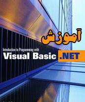 کتاب ویژوال بیسیک دات نت VB.NET به زبان فارسی
