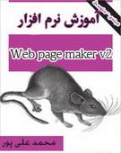 دانلود کتاب کتاب آموزش نرم افزار Web page maker به زبان فارسی