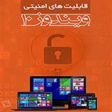 کتاب قابلیت های امنیتی ویندوز 10 به زبان فارسی