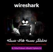 کتاب آموزش وایرشارک Wireshark