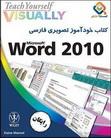 دانلود آموزشی کتاب آموزش تصویری Word 2010 به زبان فارسی