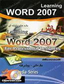 دانلود کتاب آموزش فارسی و تصویری ورد Word 2007 به زبان فارسی