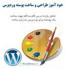 دانلود کتاب خودآموز طراحی و ساخت پوسته وردپرس به زبان فارسی