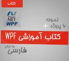 دانلود کتاب آموزشی WPF به زبان فارسی