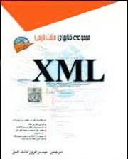 کتاب خودآموز XML ایکس ام ال به زبان فارسی