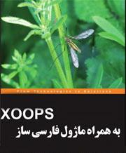 دانلود کتاب Xoops به همراه ماژول فارسی ساز