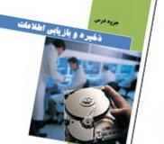 دانلود جزوه آموزشی درس ذخیره و بازیابی اطلاعات